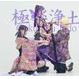 极乐净土吉他谱(共四版)