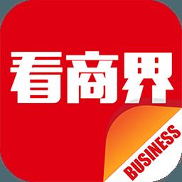 看商界app(商界创业投资利器)2.20.11 官网手机版