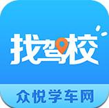 找驾校app2.0.4官网安卓版