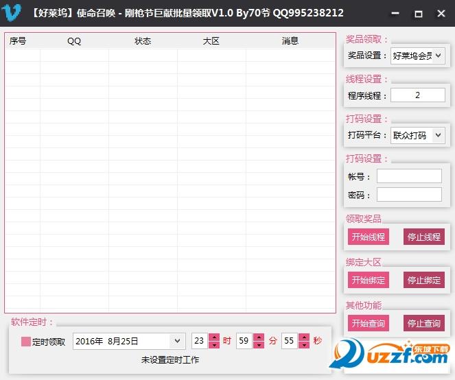使命召唤刚枪节批量领取QQ会员和腾讯视频vip工具截图0