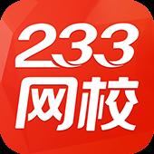 2016二建成绩查询软件(233网校)