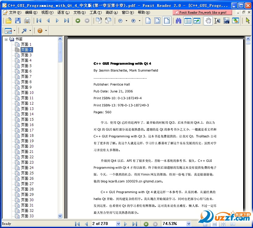 C++ Gui Qt 4编程(第二版) Pdf高清