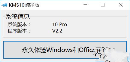 kms10纯净版(win10和office激活工具)截图0