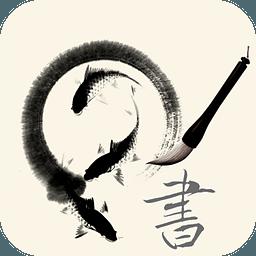 书法圈app(书法爱好者交流平台)1.0.8安卓版