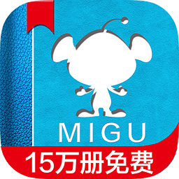 咪咕阅读6.8.4安卓最新版【全能阅读软件】