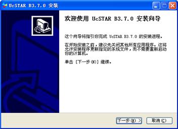 UcSTAR即时通信截图0