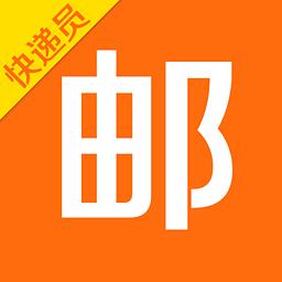 邮宝快递员app2.0.2 快递员端