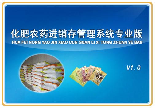 化肥农药进销存管理软件v1.0 免费专业版