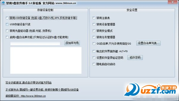 禁用U盘软件助手截图0