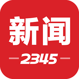 2345新闻头条app7.3.2 安卓正式版