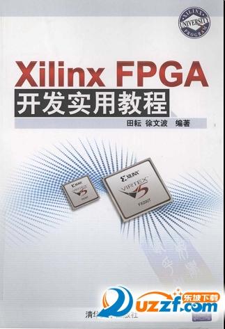 xilinx fpga开发实用教程截图0