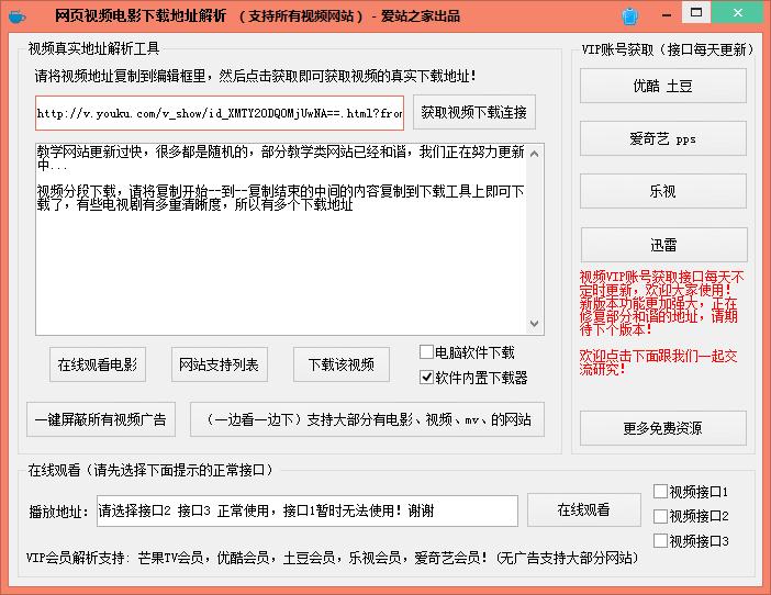 网页VIP电影视频地址解析工具v3.0 免费版