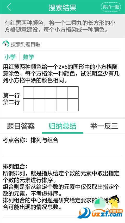 作业帮你搜题app(暑假作业答案搜索)
