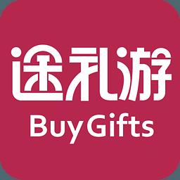 途礼游(旅行礼物手札攻略)2.0.4官方最新版