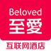 至爱酒店app1.0.008 安卓最新版