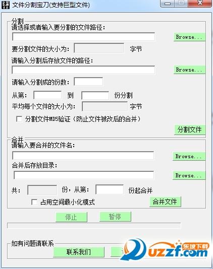 文件分割宝刀(支持巨型文件)截图0