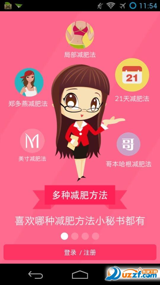 �p肥小秘�� for Android (三�f多�N食物�崃考斑\�酉�耗�S�r查�)截�D0