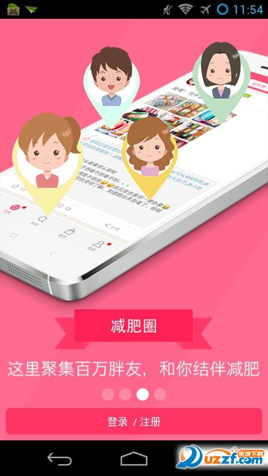 �p肥小秘�� for Android (三�f多�N食物�崃考斑\�酉�耗�S�r查�)截�D1