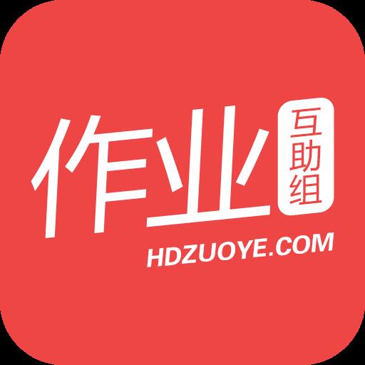 懒人作业v3.39 安卓官网版