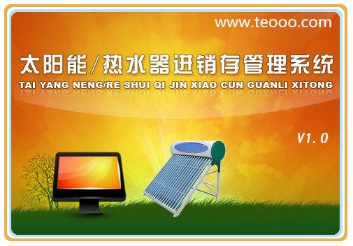 太阳能热水器进销存管理软件1.0 官方免费版