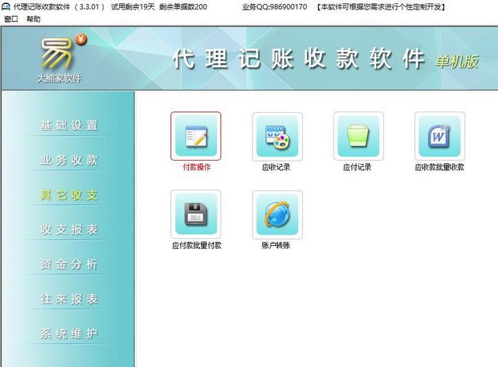 记账收款软件下载3.3.01 最新版