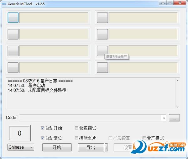 generic mptool电子工业软件截图0