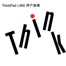 联想ThinkPad L560用户指南
