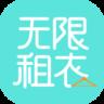 无限租衣(手机穿衣管家)1.0.3  官方安卓版