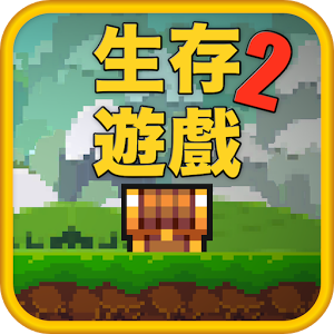像素生存游戏2(Pixel Survival 2)1.07 安卓版