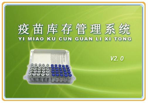疫苗库存管理系统专业版