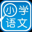 小学语文课本教学软件