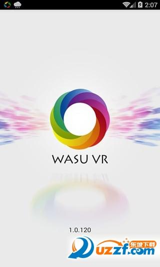 华数VR播放器截图