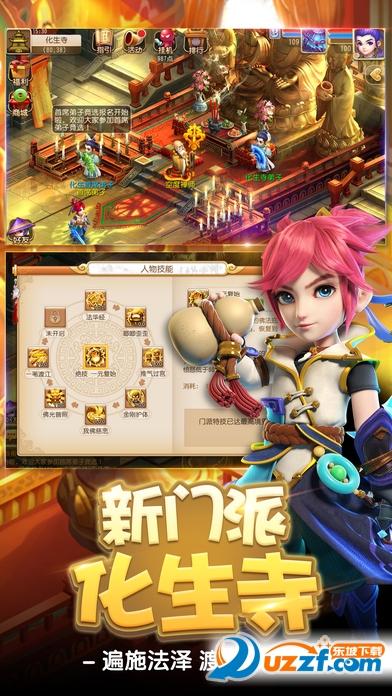 梦幻西游互通版ios版截图