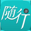 随行车载app(汽车实时管理)1.0.6  安卓最新版