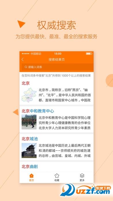 互动百科手机版截图