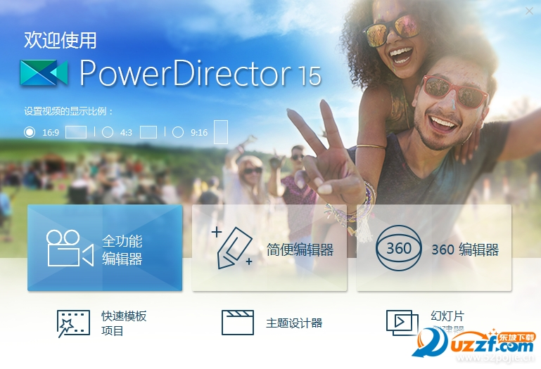 威力导演15(PowerDirector15)中文破解版截图0