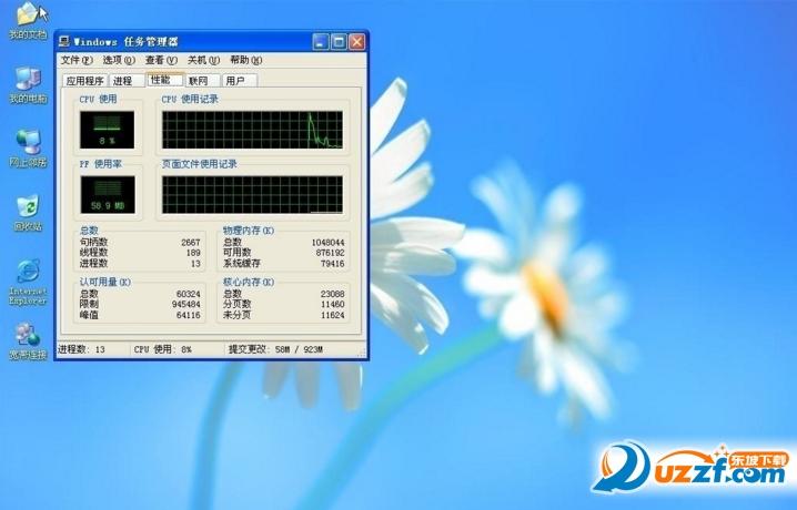 XP系统纯净版【最小包100M】截图0