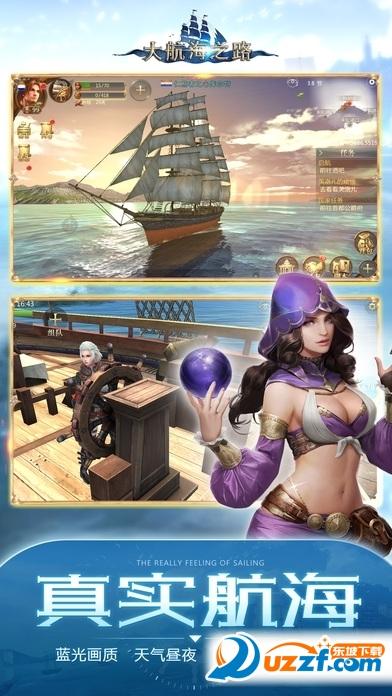 大航海之路九游版截图