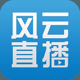 风云直播客户端6.7.9安卓最新版【官方版】