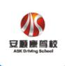 安顺康驾校2.0.4 安卓官网免费版