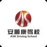 安顺康驾校教练端1.4 安卓手机版