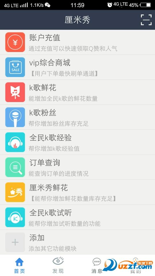 厘米秀app截图
