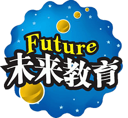 未来教育等考