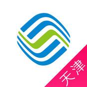 天津移动网上营业厅2.3  官方ios客户端