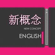 新概念英语全四册全免费Pro4.2.0 ios最新版