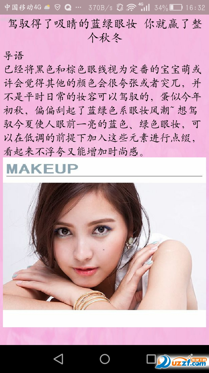 化妆护肤女王app截图