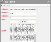网页文件批量提取下载工具