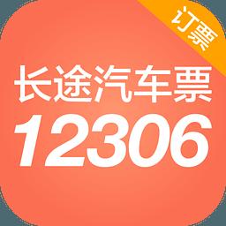 国庆节12306汽车票抢票软件
