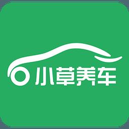 小草养车app3.2.1 官网安卓版
