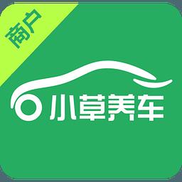 小草养车商户端app3.0 官网安卓版